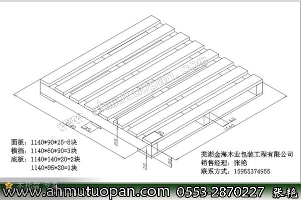 1200x1000毫米出口木托盘图纸与报价