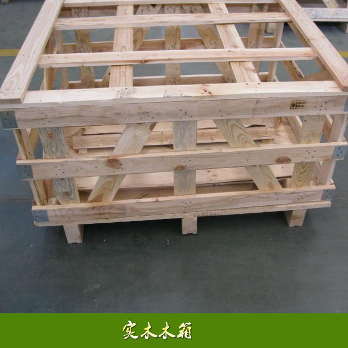 我们这里说的包装木箱是指半封闭木箱和全封闭木箱,半封闭木箱主要是指像花格箱一类的木箱(花格木箱也分实木与免熏蒸的,主要是区分于材质),一般用于打木箱,只是给产品起到固定和基本防护的作用,而全封闭木箱又分为实木全封闭木箱和胶合板箱,一般胶合板箱又分为钢带箱等等,总之类别很多,小七在这里就不一一慢慢的介绍了,以免大家概念混淆,下面小七直接上木箱包装厂家实拍的各种木箱结构图片;  免熏蒸木箱_花格木箱  免熏蒸木箱花格木箱  免熏蒸木箱全封闭木箱  免熏蒸木箱_全封闭木箱  免熏蒸木箱11_全封闭木箱  免