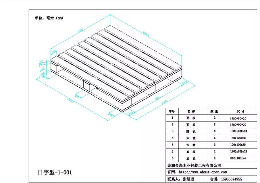 垫仓板CAD样式(附:各种规格)cad快捷键设置图纸文字图片